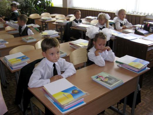 школа 1 класс